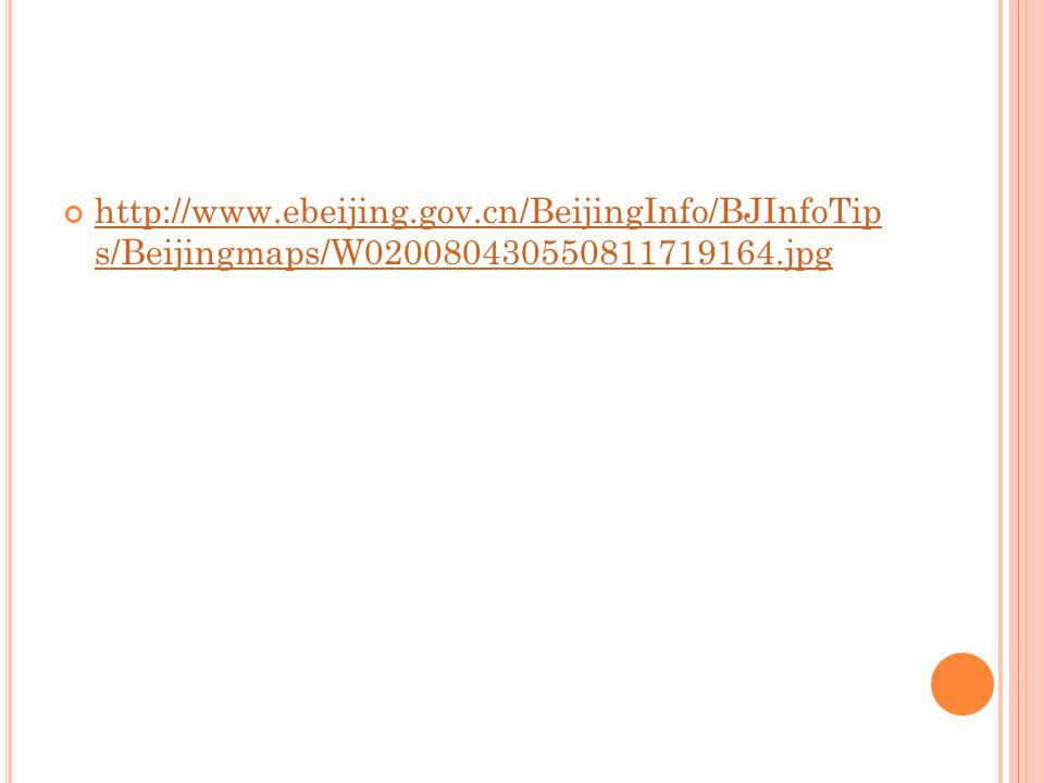 http://www.ebeijing.gov.cn/BeijingInfo/BJInfoTip s/Beijingmaps/W020080430550811719164.jpg