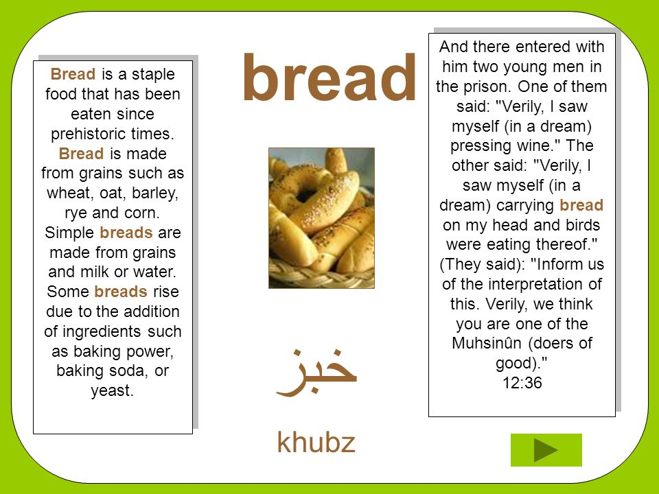 bread ﺨﺑﺰ khubz And there entered with him two young men in the prison.