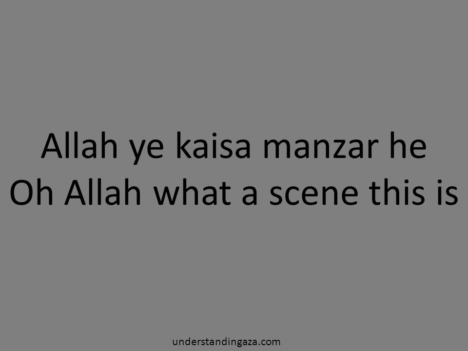 Allah ye kaisa manzar he Oh Allah what a scene this is understandingaza.com