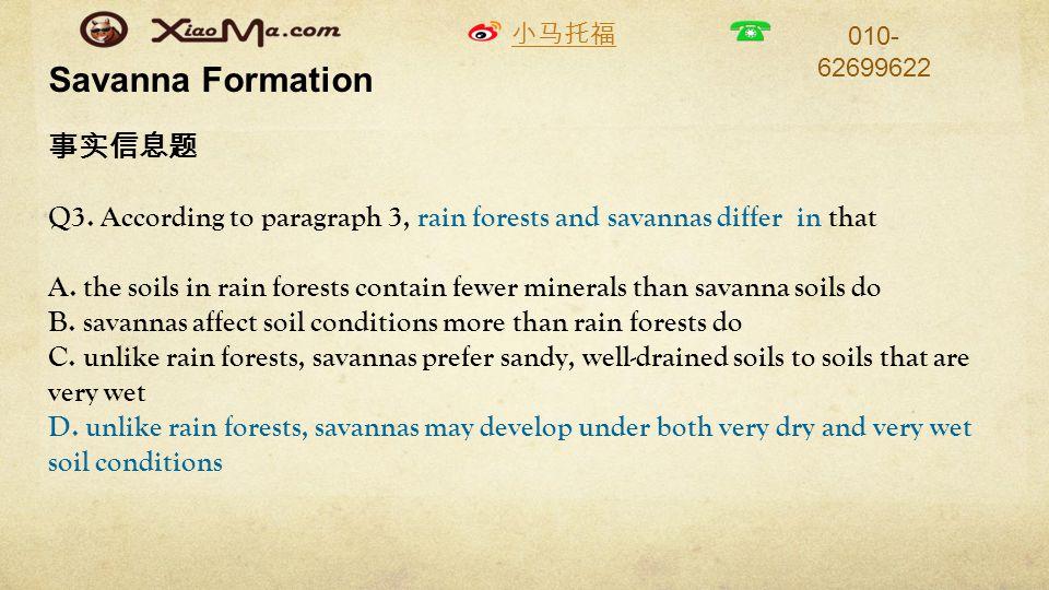 小马托福 010- 62699622 Savanna Formation 事实信息题 Q3.