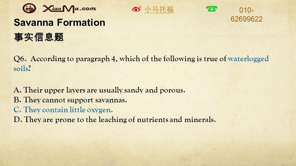 小马托福 010- 62699622 Savanna Formation 事实信息题 Q6.