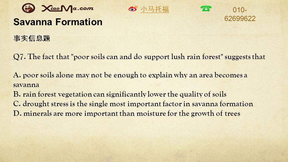 小马托福 010- 62699622 Savanna Formation 事实信息题 Q7.