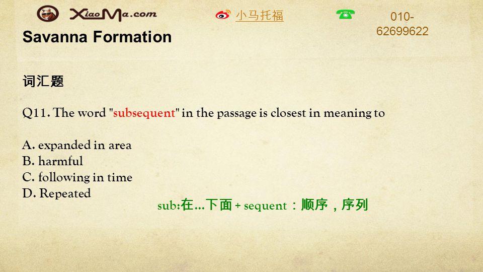 小马托福 010- 62699622 Savanna Formation 词汇题 Q11.