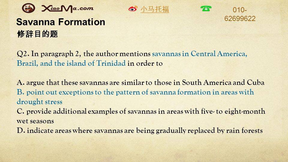 小马托福 010- 62699622 Savanna Formation 修辞目的题 Q2.
