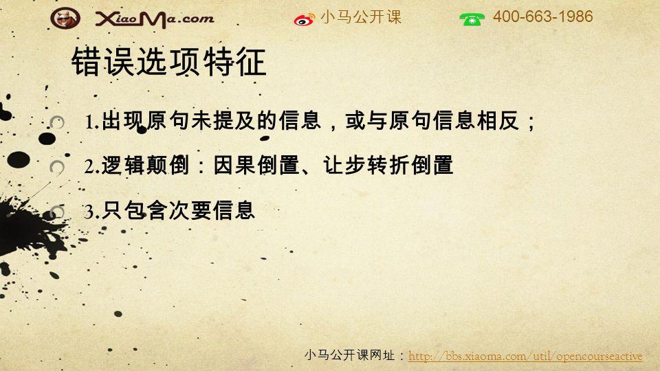 小马公开课 400-663-1986 小马公开课网址: http://bbs.xiaoma.com/util/opencourseactive http://bbs.xiaoma.com/util/opencourseactive 错误选项特征 1.