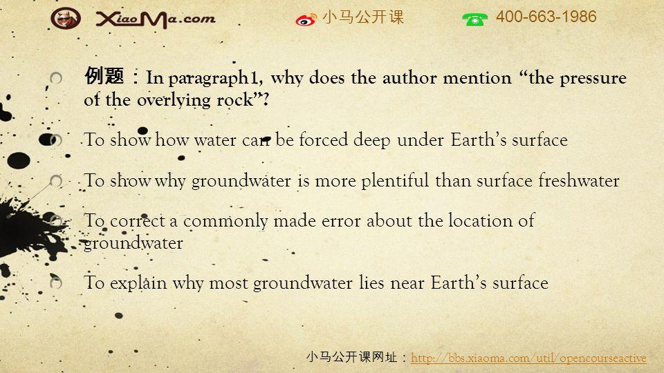 小马公开课 400-663-1986 小马公开课网址: http://bbs.xiaoma.com/util/opencourseactive http://bbs.xiaoma.com/util/opencourseactive 例题: In paragraph1, why does the author mention the pressure of the overlying rock .