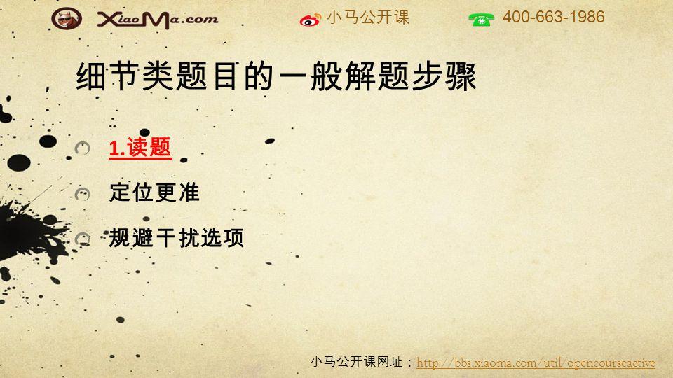 小马公开课 400-663-1986 小马公开课网址: http://bbs.xiaoma.com/util/opencourseactive http://bbs.xiaoma.com/util/opencourseactive 修辞目的题 1.