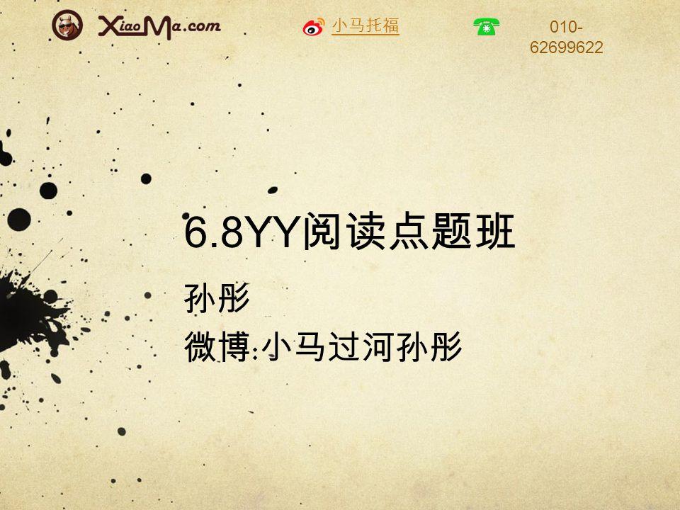 小马托福 010- 62699622 Paragraph 3: The subjects of the paintings are mostly animals.