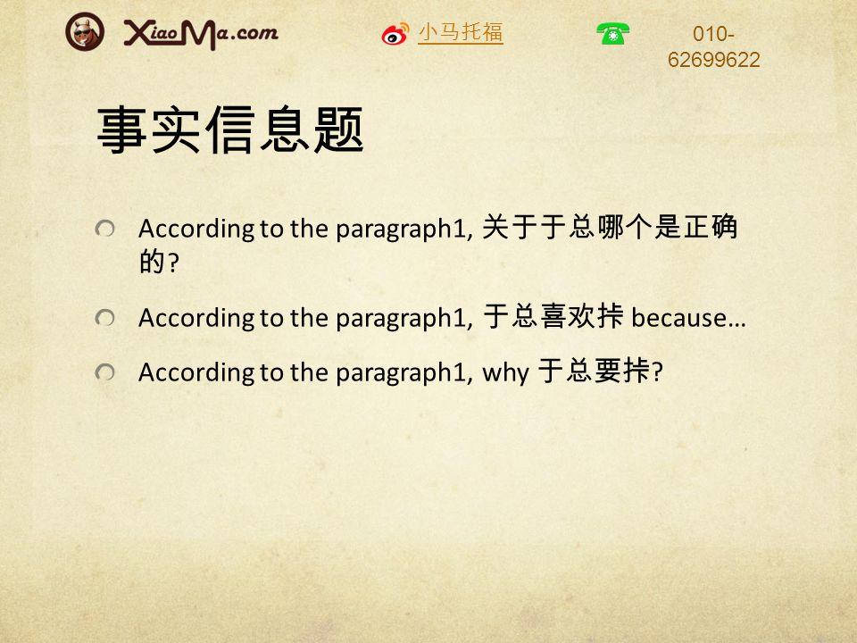 小马托福 010- 62699622 事实信息题 According to the paragraph1, 关于于总哪个是正确 的 .