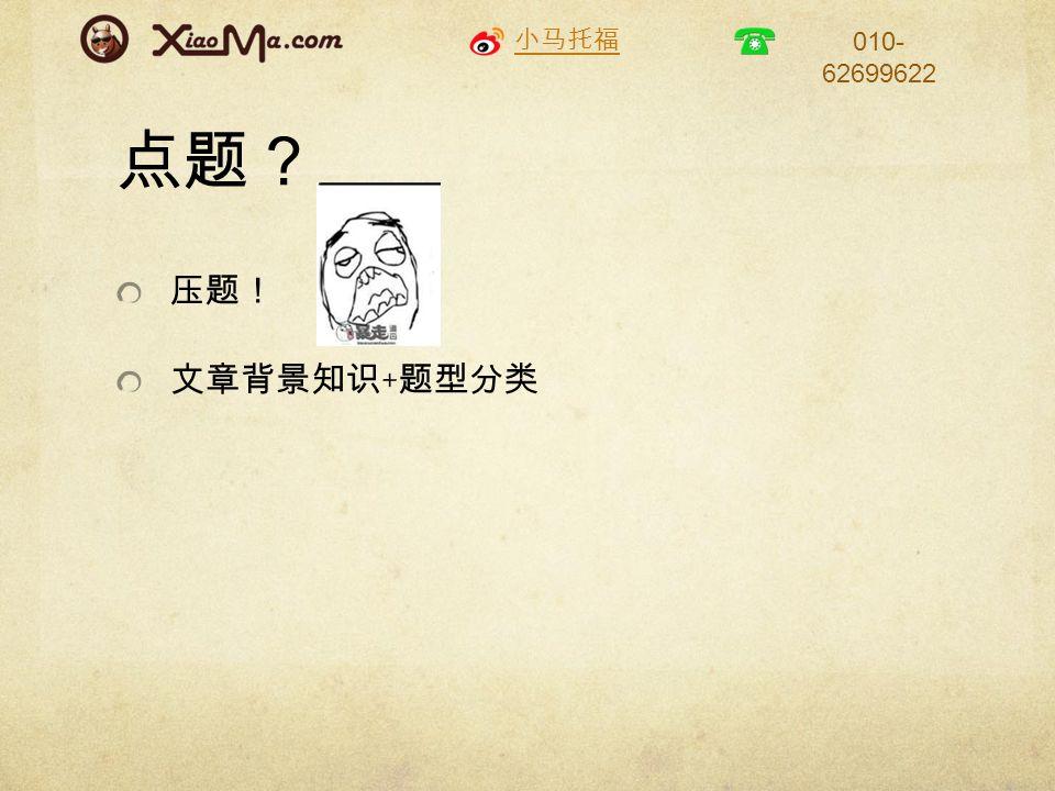 小马托福 010- 62699622 1.