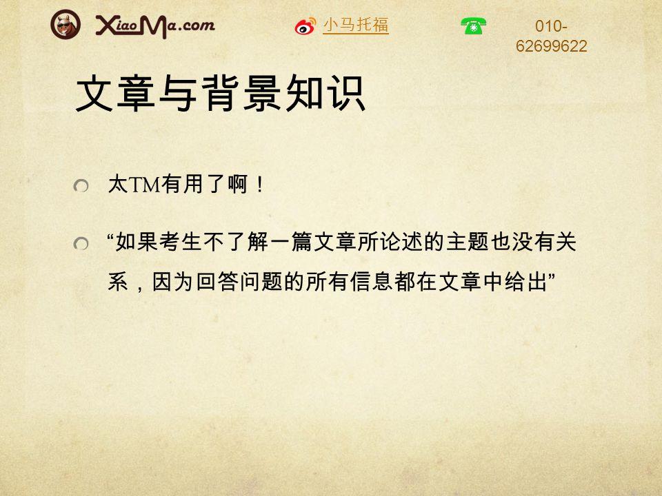 小马托福 010- 62699622