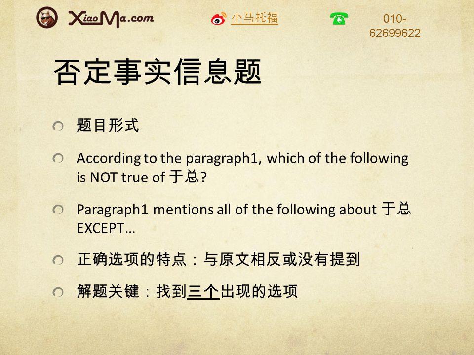 小马托福 010- 62699622 否定事实信息题 题目形式 According to the paragraph1, which of the following is NOT true of 于总 .