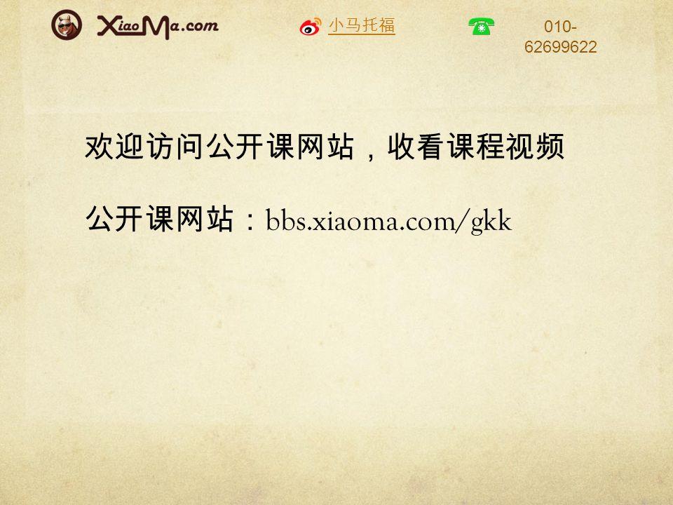 小马托福 010- 62699622 欢迎访问公开课网站,收看课程视频 公开课网站: bbs.xiaoma.com/gkk