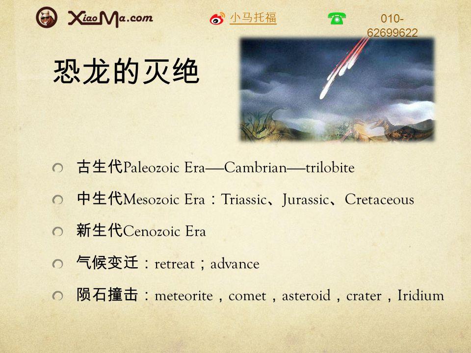 小马托福 010- 62699622 Paragraph 2: Scientists have asked important questions about this explosion for more than a century.