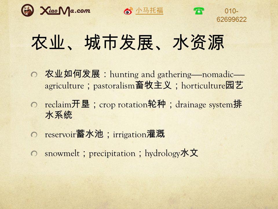 小马托福 010- 62699622 Paragraph 4: Reduction in numbers of game should have boded ill for their survival in later times.