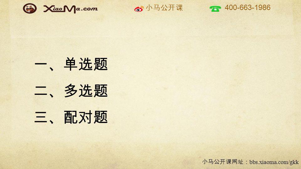 小马公开课 400-663-1986 小马公开课网址: bbs.xiaoma.com/gkk 一、单选题 二、多选题 三、配对题