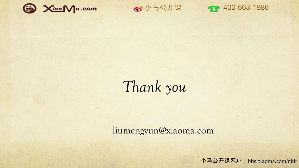 小马公开课 400-663-1986 小马公开课网址: bbs.xiaoma.com/gkk Thank you liumengyun@xiaoma.com