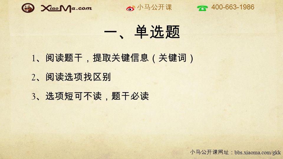 小马公开课 400-663-1986 小马公开课网址: bbs.xiaoma.com/gkk 一、单选题 1 、阅读题干,提取关键信息(关键词) 2 、阅读选项找区别 3 、选项短可不读,题干必读