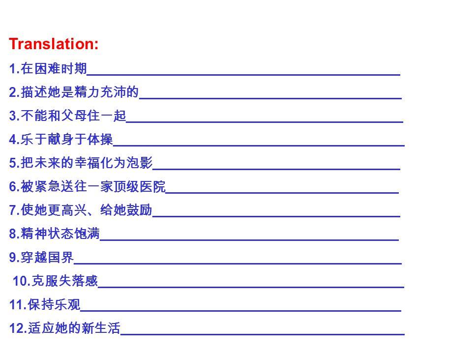 Translation: 1.在困难时期 ___________________________________________ 2.