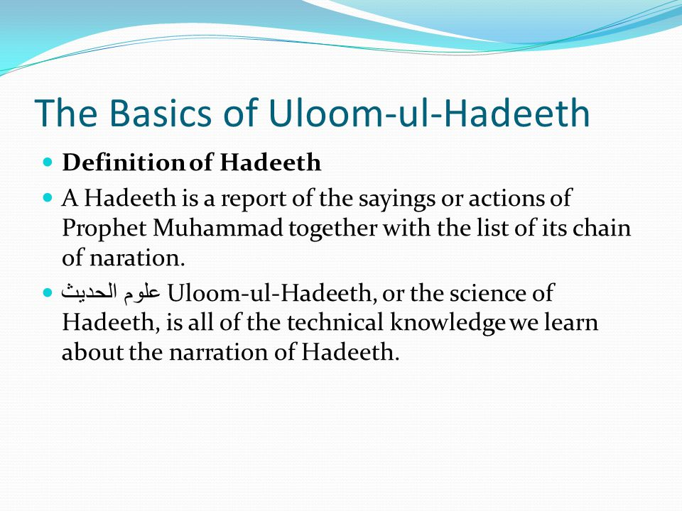 Al-Hadeeth-l-Hasn الحديث الحسن The Fine Hadeeth The criteria for grading a hadeeth as hasan are the same as those used in the grading of a saheeh Hadeeth, with one exception.