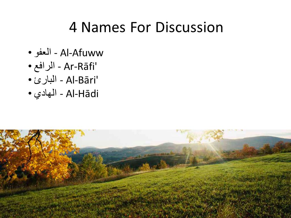 4 Names For Discussion العفو - Al-Afuww الرافع - Ar-Rāfi' البارئ - Al-Bāri' الهادي - Al-Hādi