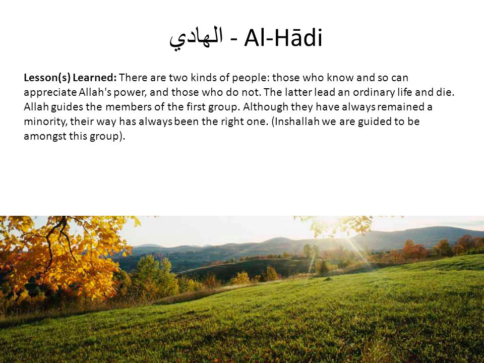 الهادي - Al-Hādi Lesson(s) Learned: There are two kinds of people: those who know and so can appreciate Allah's power, and those who do not. The latte