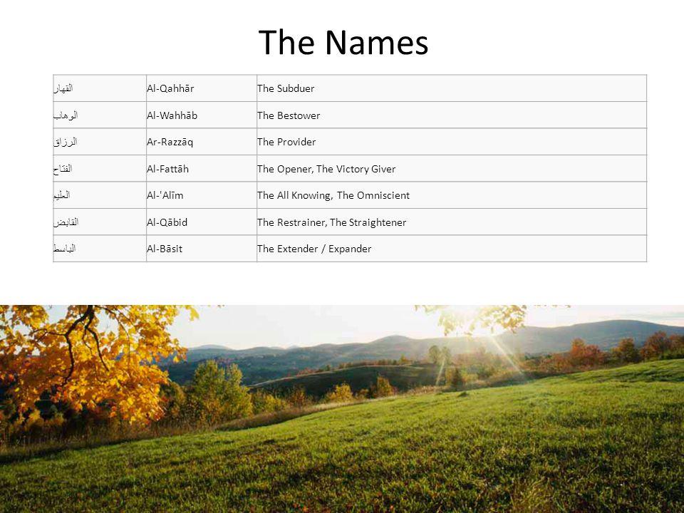 The Names النافع An-NāfiThe Propitious, The Benefactor, The Source of Good النور An-NūrThe Light الهادي Al-HādiThe Guide, The Way البديع Al-BadīThe Incomparable, The Originator الباقي Al-BāqiThe Immutable, The Infinite, The Everlasting الوارث Al-WārithThe Heir, The Inheritor of All الرشيد Ar-RashīdThe Teacher الصبور As-SaburThe Timeless, The Patient