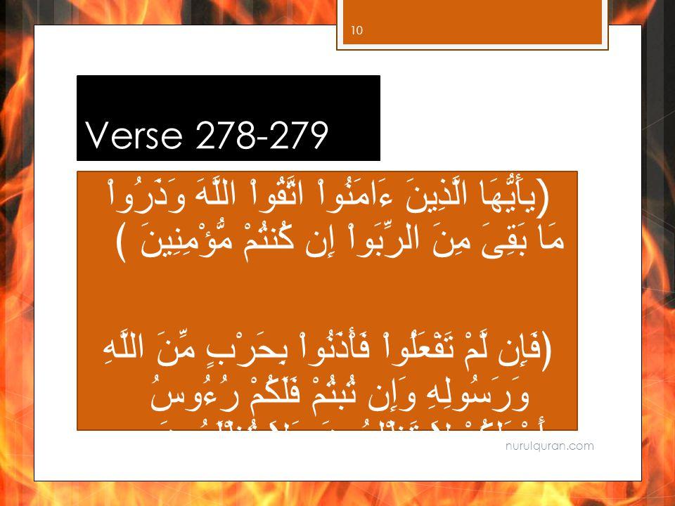 Verse 278-279 ﴿يأَيُّهَا الَّذِينَ ءَامَنُواْ اتَّقُواْ اللَّهَ وَذَرُواْ مَا بَقِىَ مِنَ الرِّبَواْ إِن كُنتُمْ مُّؤْمِنِينَ ﴾ ﴿فَإِن لَّمْ تَفْعَلُواْ فَأْذَنُواْ بِحَرْبٍ مِّنَ اللَّهِ وَرَسُولِهِ وَإِن تُبتُمْ فَلَكُمْ رُءُوسُ أَمْوَلِكُمْ لاَ تَظْلِمُونَ وَلاَ تُظْلَمُونَ - nurulquran.com 10