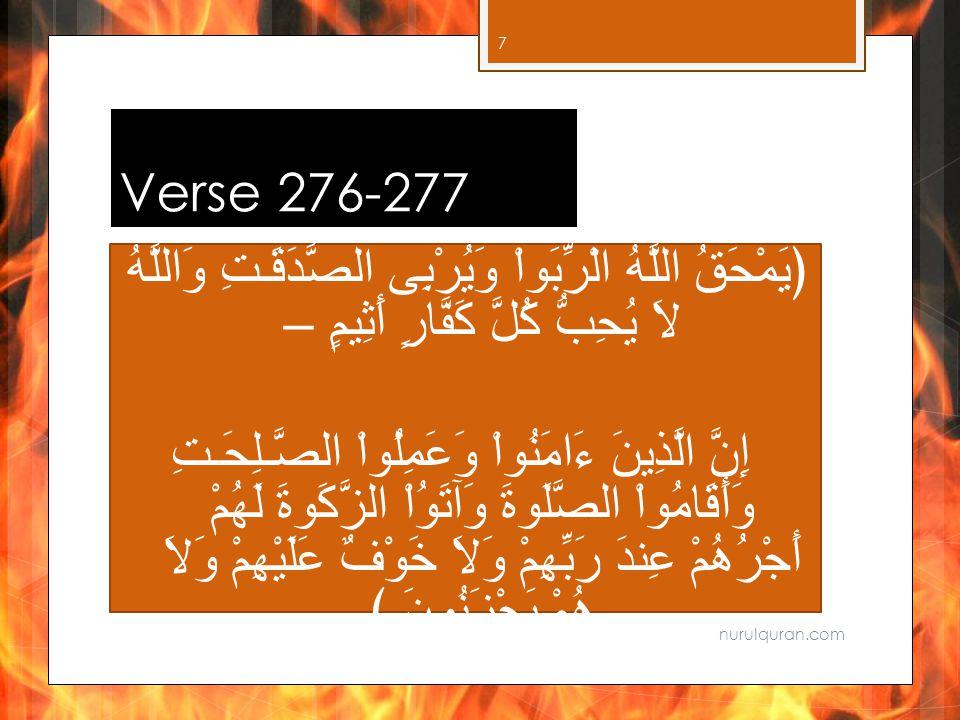 Verse 276-277 ﴿يَمْحَقُ اللَّهُ الْرِّبَواْ وَيُرْبِى الصَّدَقَـتِ وَاللَّهُ لاَ يُحِبُّ كُلَّ كَفَّارٍ أَثِيمٍ – إِنَّ الَّذِينَ ءَامَنُواْ وَعَمِلُواْ الصَّـلِحَـتِ وَأَقَامُواْ الصَّلَوةَ وَآتَوُاْ الزَّكَوةَ لَهُمْ أَجْرُهُمْ عِندَ رَبِّهِمْ وَلاَ خَوْفٌ عَلَيْهِمْ وَلاَ هُمْ يَحْزَنُونَ ﴾ nurulquran.com 7