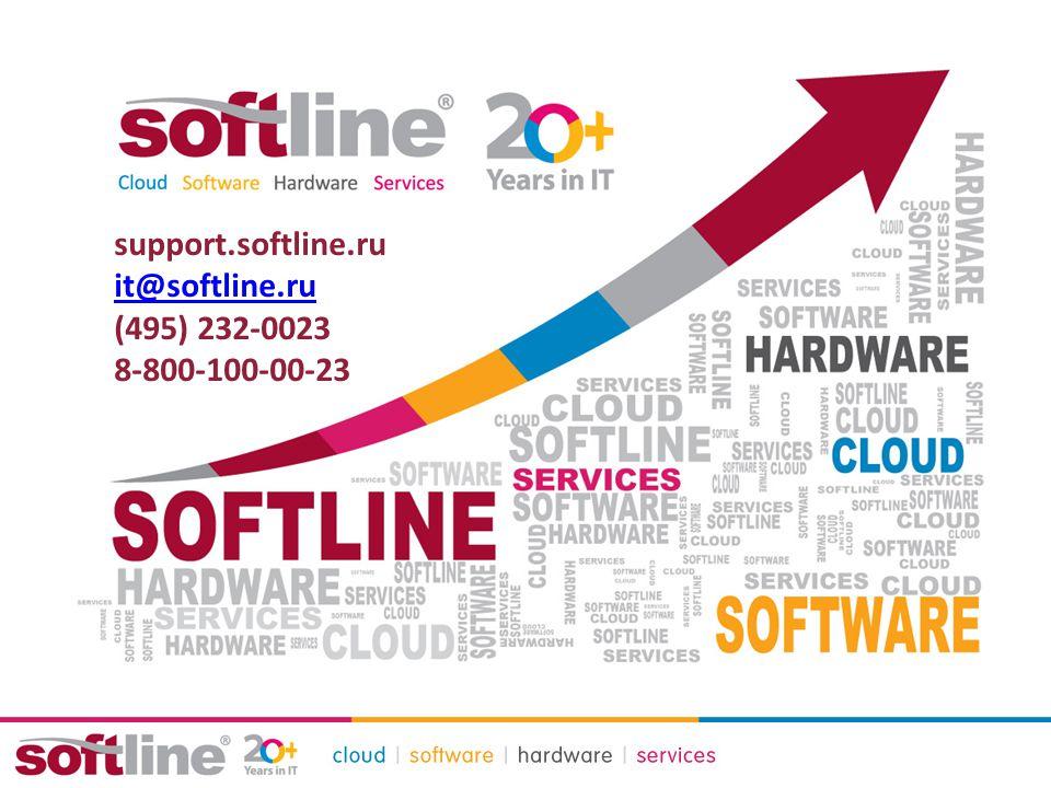 НАМ ДОВЕРЯЮТ С НАМИ СОТРУДНИЧАЮТ НА ДОЛГОСРОЧНОЙ ОСНОВЕ НАС РЕКОМЕНДУЮТ support.softline.ru it@softline.ru (495) 232-0023 8-800-100-00-23