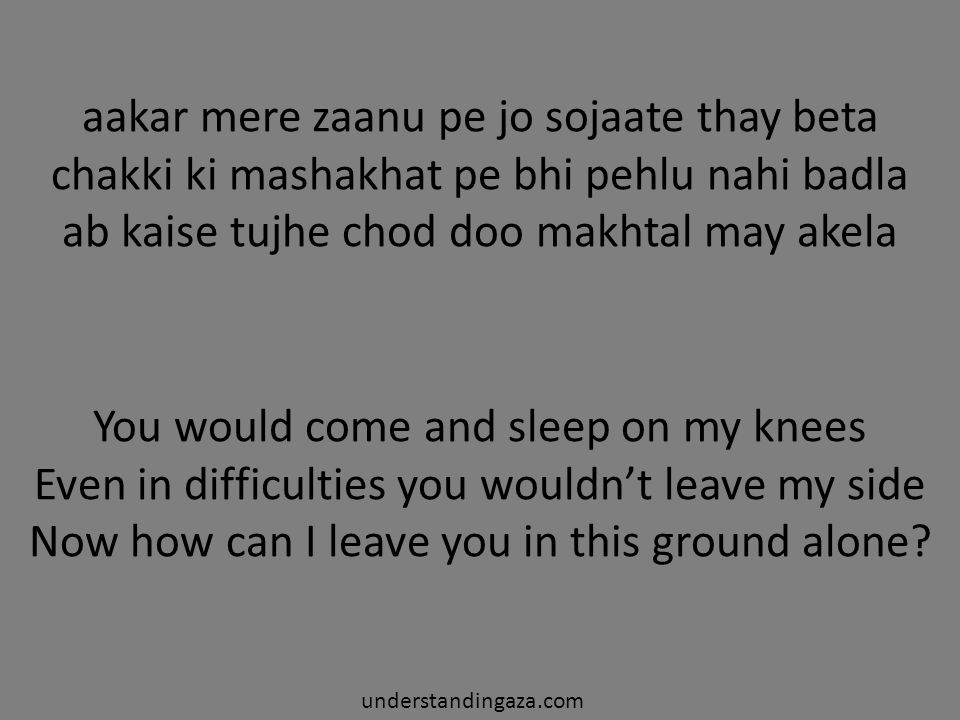 aakar mere zaanu pe jo sojaate thay beta chakki ki mashakhat pe bhi pehlu nahi badla ab kaise tujhe chod doo makhtal may akela understandingaza.com Yo