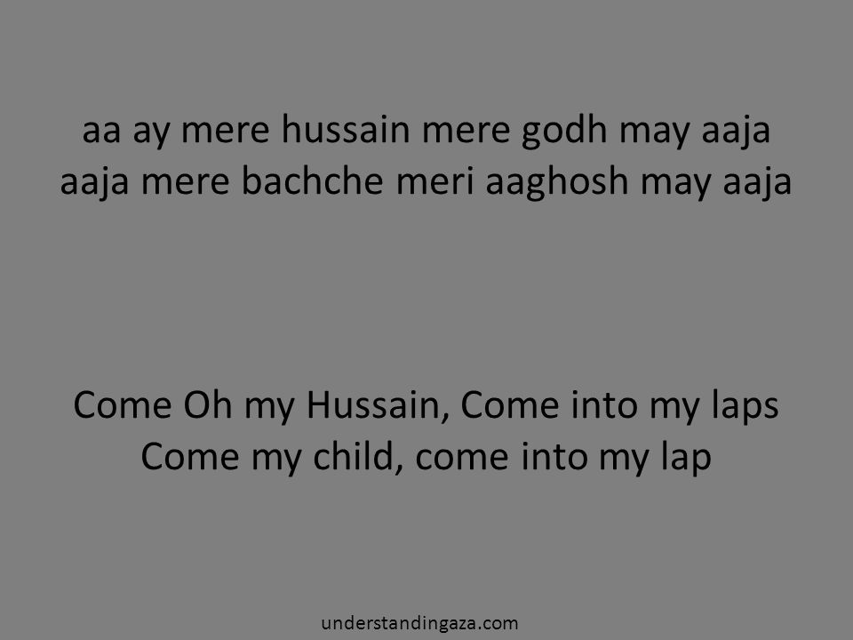 aa ay mere hussain mere godh may aaja aaja mere bachche meri aaghosh may aaja understandingaza.com Come Oh my Hussain, Come into my laps Come my child