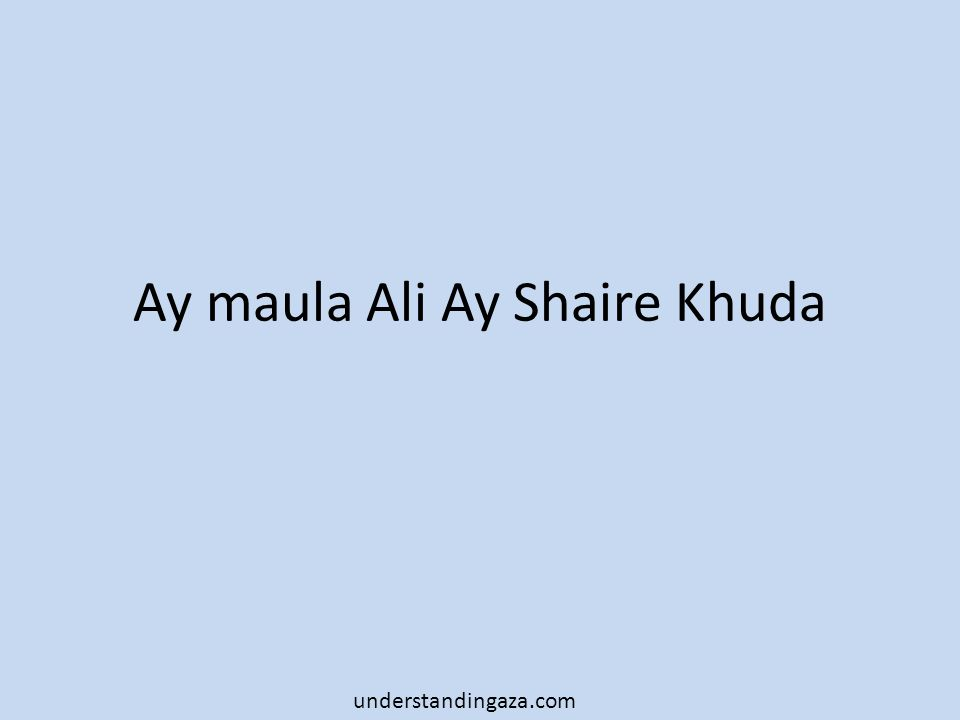 Ay maula Ali Ay Shaire Khuda understandingaza.com