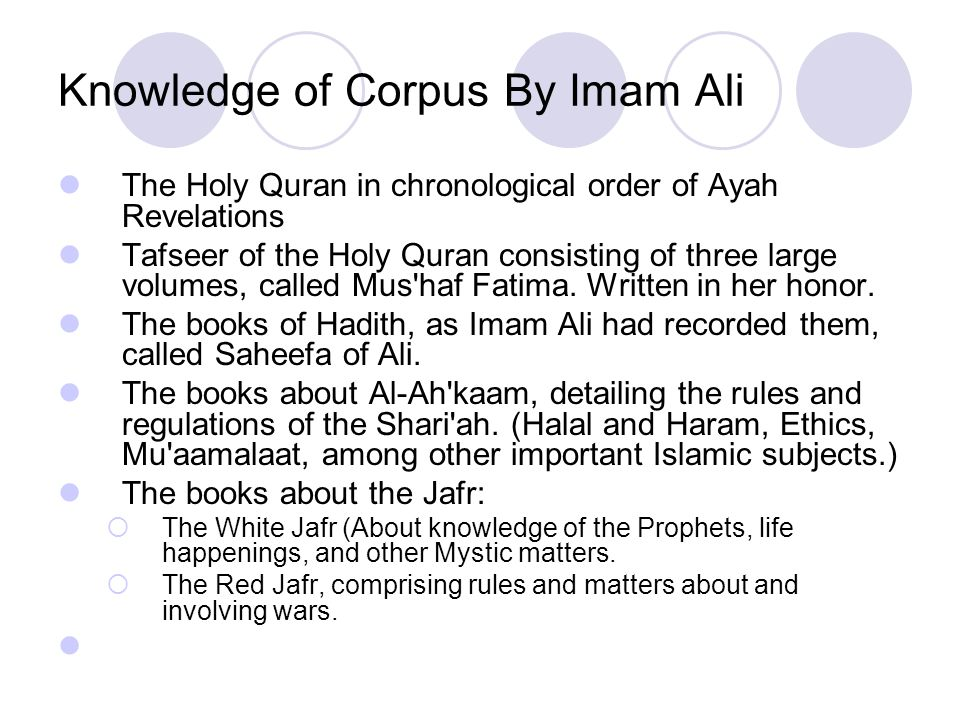 Knowledge of Corpus By Imam Ali The Holy Quran in chronological order of Ayah Revelations Tafseer of the Holy Quran consisting of three large volumes,