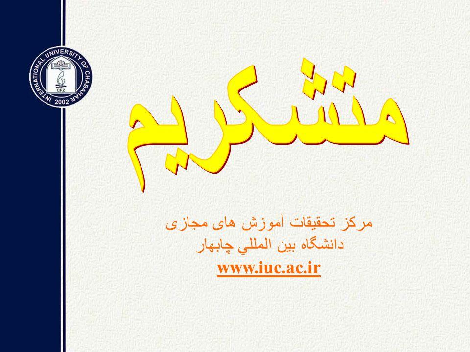 مرکز تحقيقات آموزش های مجازی دانشگاه بين المللي چابهار www.iuc.ac.ir