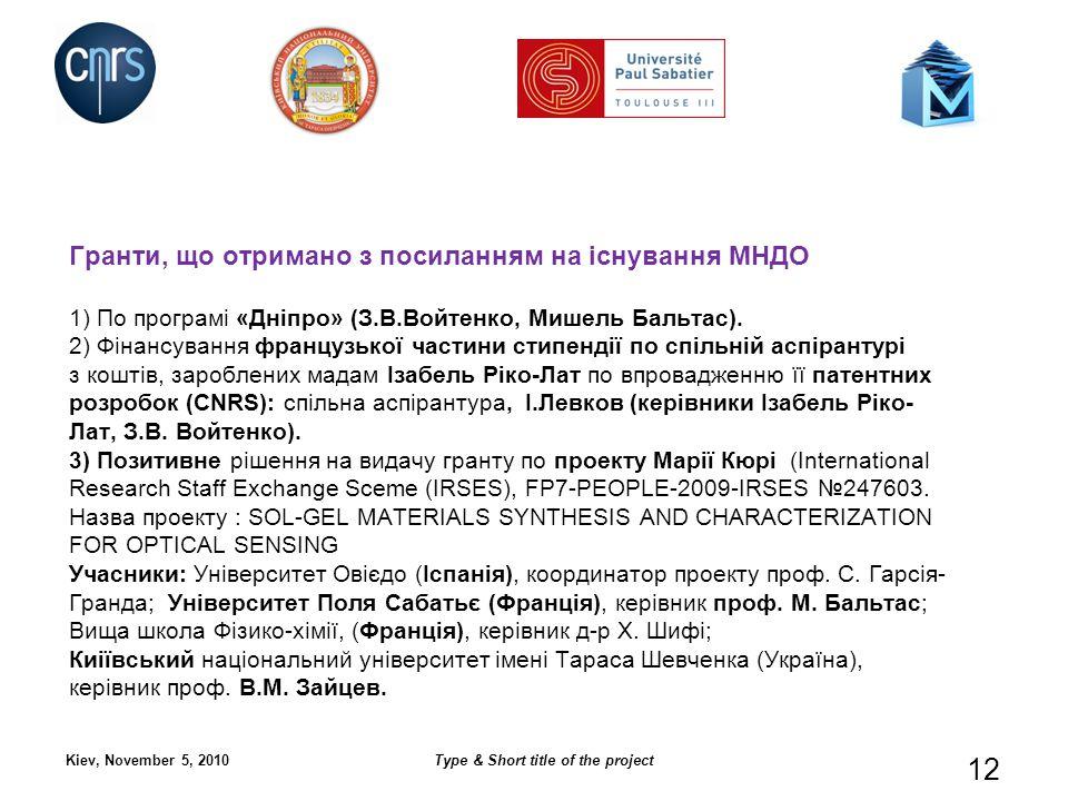 Гранти, що отримано з посиланням на існування МНДО 1) По програмі «Дніпро» (З.В.Войтенко, Мишель Бальтас).