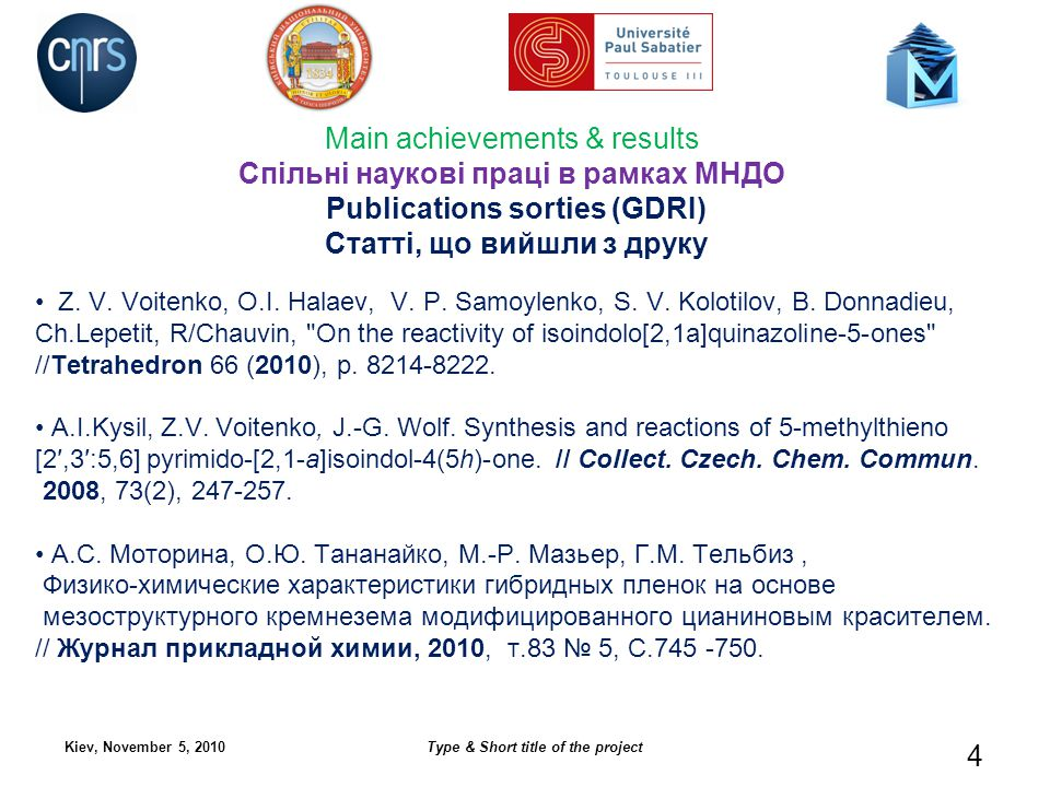 Kiev, November 5, 2010Type & Short title of the project 4 Main achievements & results Спільні наукові праці в рамках МНДО Publications sorties (GDRI) Статті, що вийшли з друку Z.