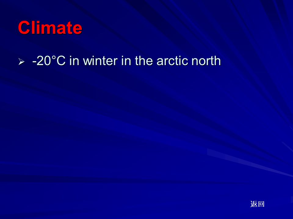 Climate  -20°C in winter in the arctic north 返回