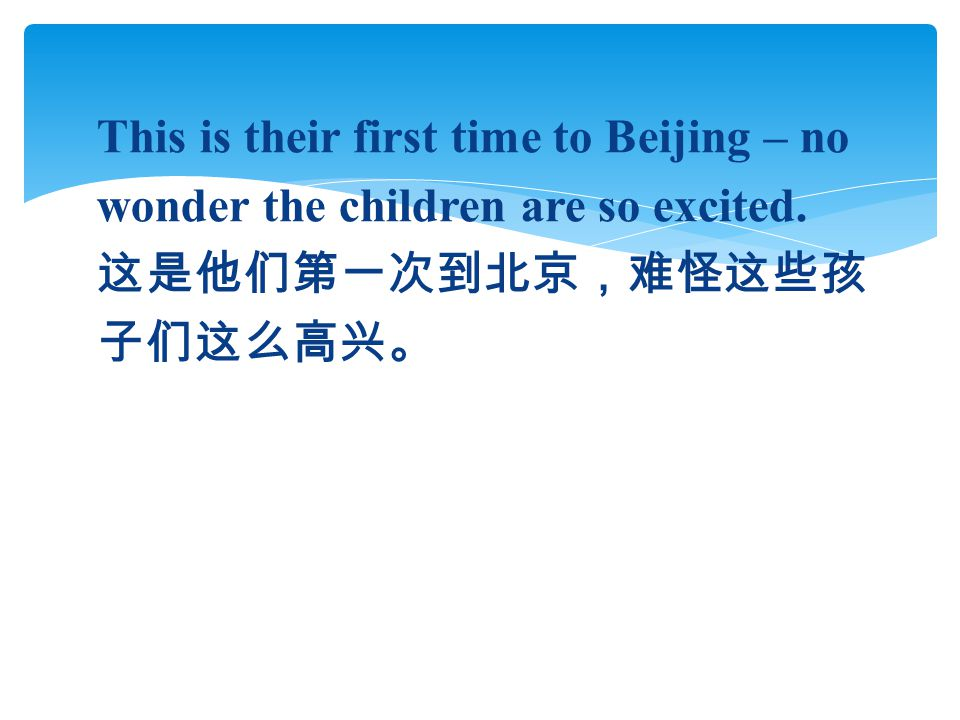 This is their first time to Beijing – no wonder the children are so excited.