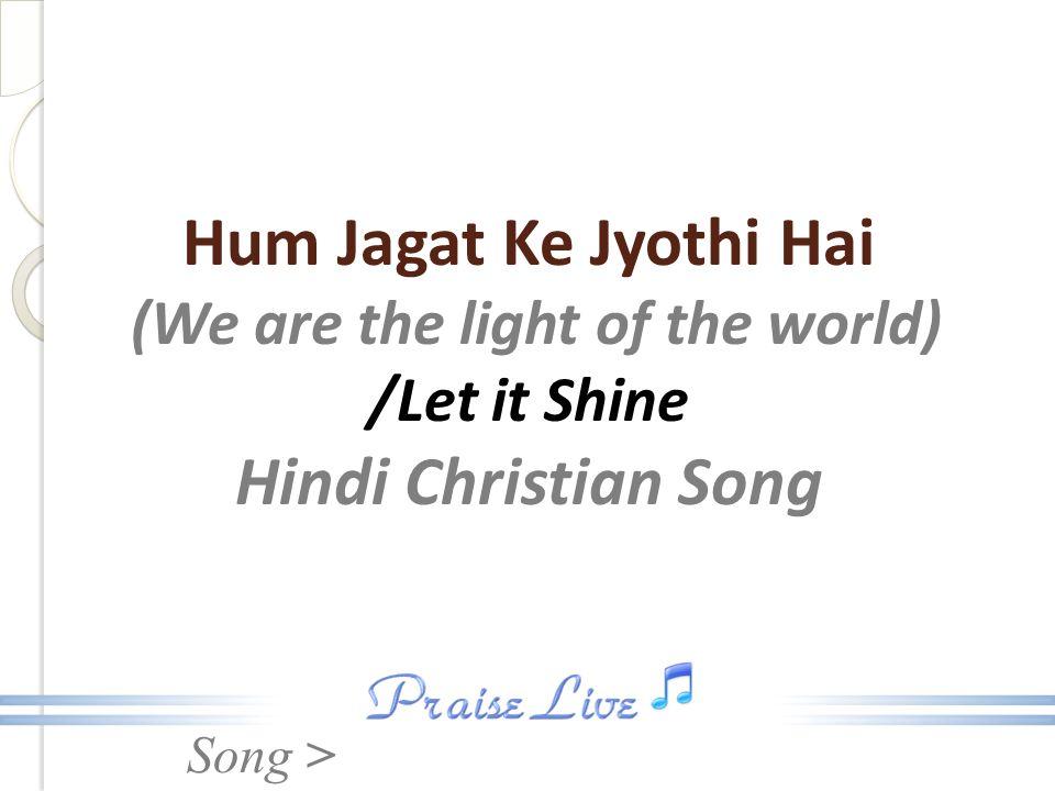 Song > Hum jagat ke jytho hai, (We are the light of the world,) hum dhara ke namak bhi hai.