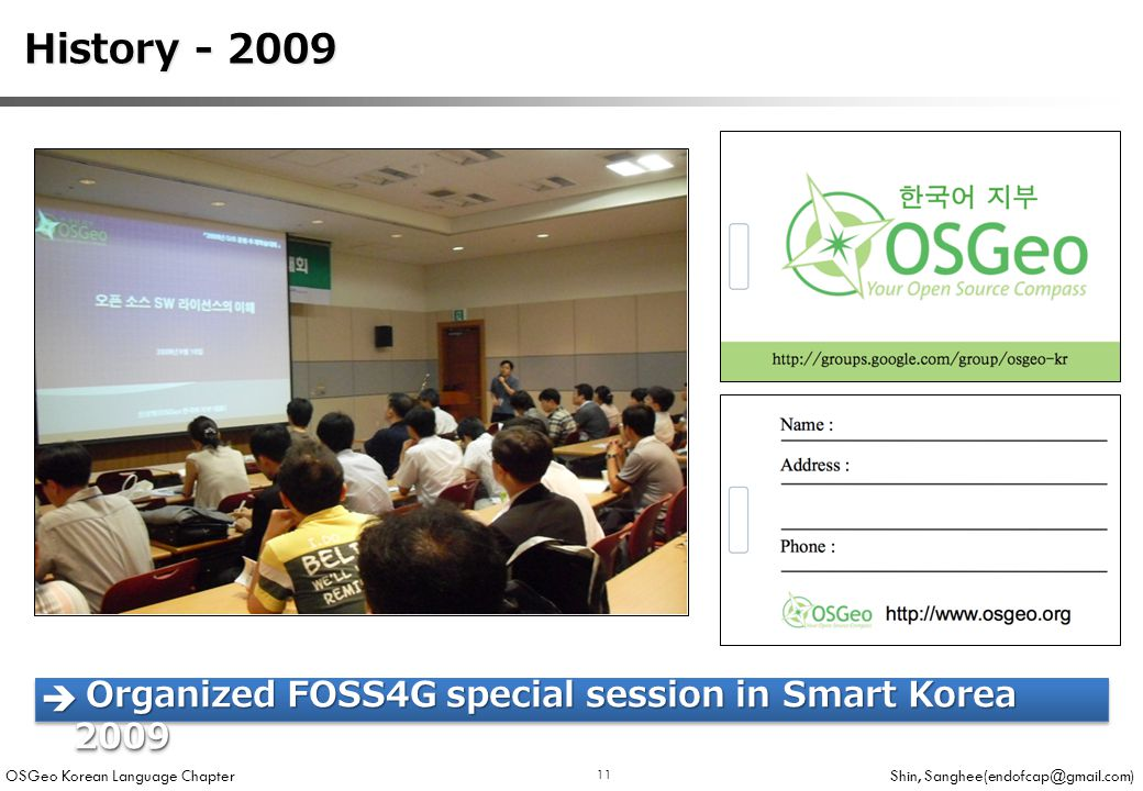 OSGeo Korean Language Chapter Shin, Sanghee(endofcap@gmail.com) 11 History - 2009 History - 2009  Organized FOSS4G special session in Smart Korea 2009