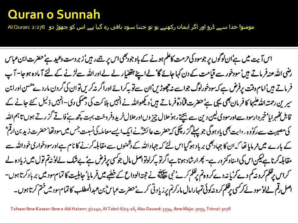 Quran o Sunnah Al Quran: 2:278 مومنو .