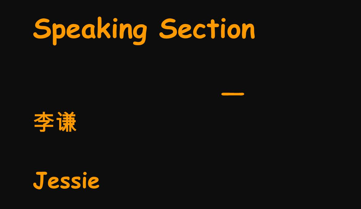 Speaking Section — 李谦 Jessie