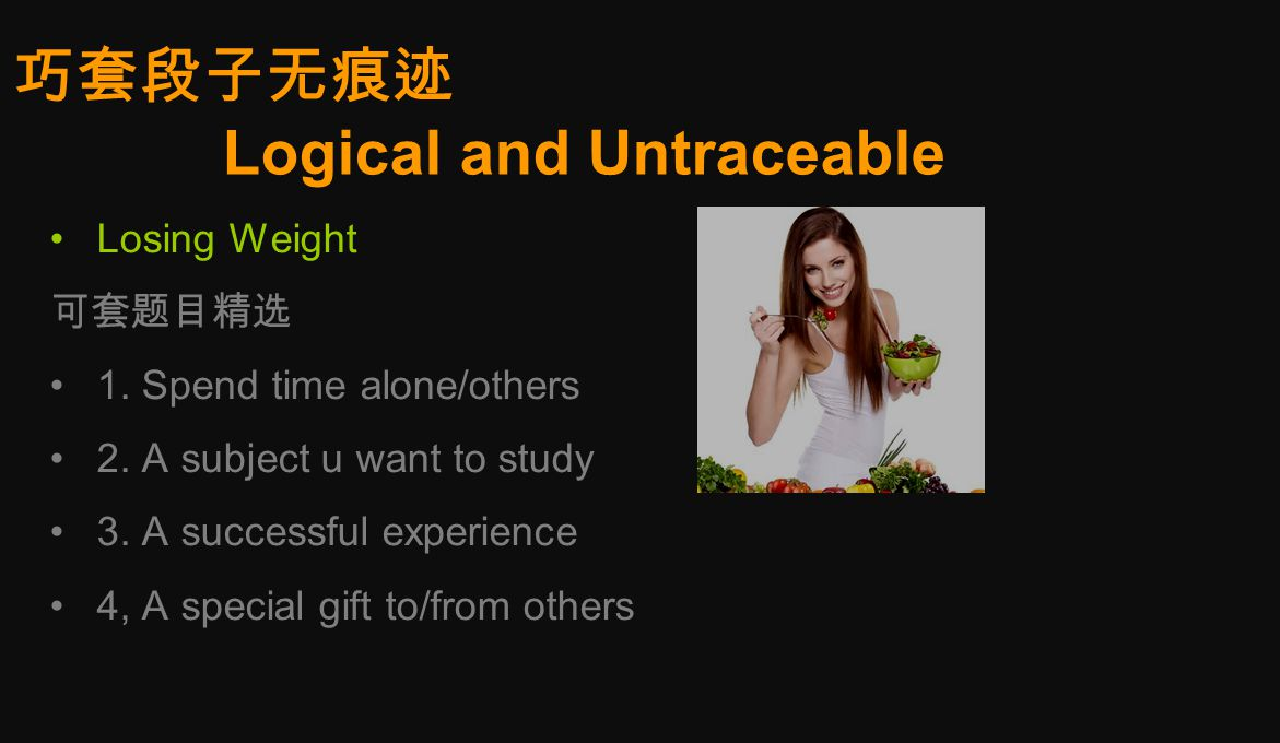 巧套段子无痕迹 Logical and Untraceable Losing Weight 可套题目精选 1.