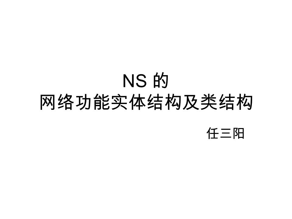 NS 的 网络功能实体结构及类结构 任三阳