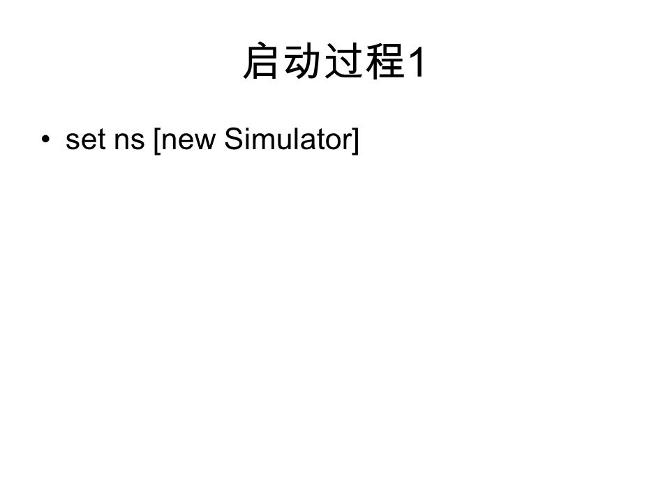 启动过程 1 set ns [new Simulator]