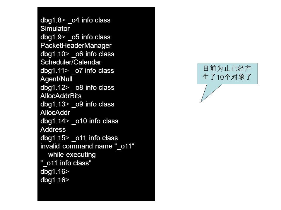 dbg1.8> _o4 info class Simulator dbg1.9> _o5 info class PacketHeaderManager dbg1.10> _o6 info class Scheduler/Calendar dbg1.11> _o7 info class Agent/N