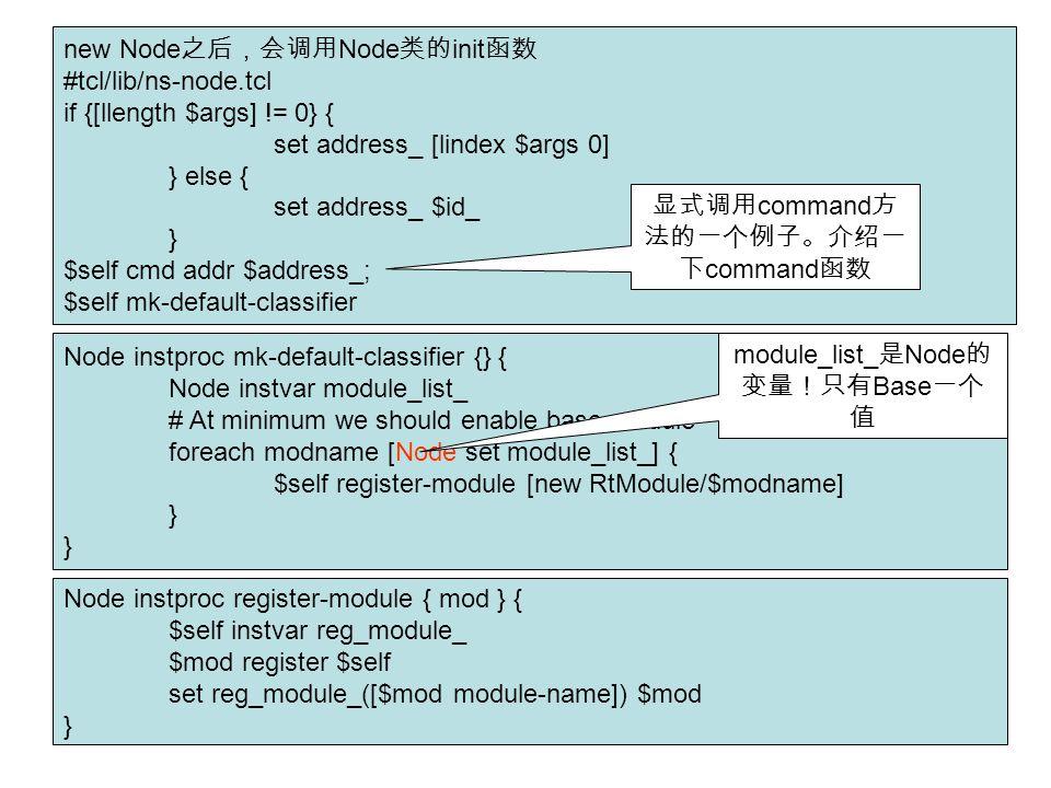 new Node 之后,会调用 Node 类的 init 函数 #tcl/lib/ns-node.tcl if {[llength $args] != 0} { set address_ [lindex $args 0] } else { set address_ $id_ } $self cmd