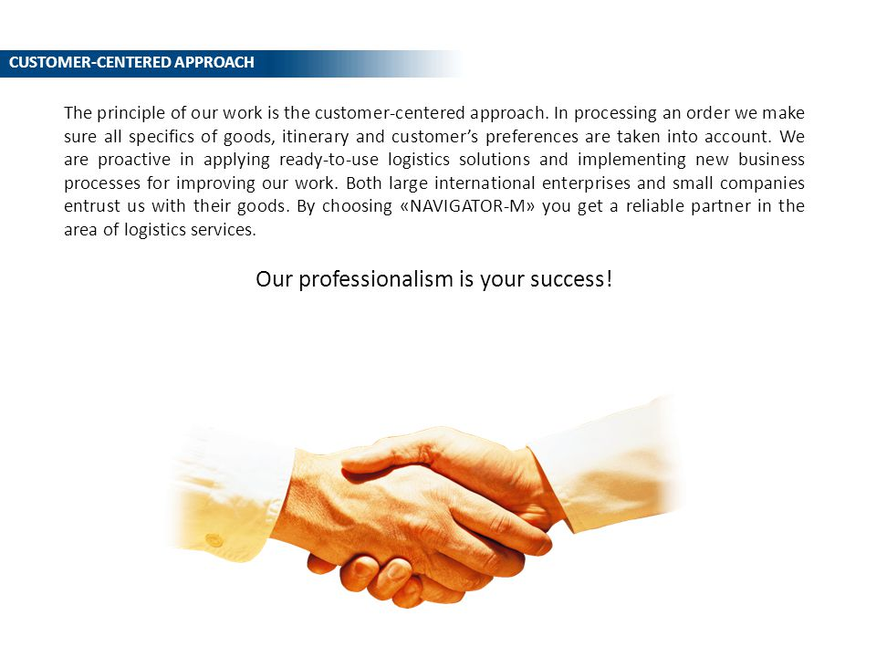 The principle of our work is the customer-centered approach.