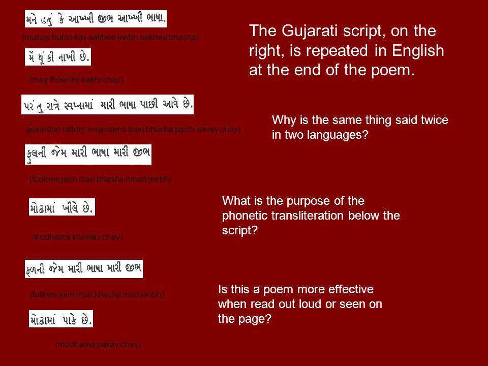 (munay hutoo kay aakhee jeebh aakhee bhasha) (may thoonky nakhi chay) (parantoo rattray svupnama mari bhasha pachi aavay chay) (foolnee jaim mari bhasha nmari jeebh) modhama kheelay chay) (fullnee jaim mari bhasha mari jeebh) (modhama pakay chay) The Gujarati script, on the right, is repeated in English at the end of the poem.
